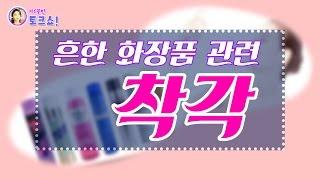 [꽃빈's 토크쇼] 흔한 화장품 관련 착각