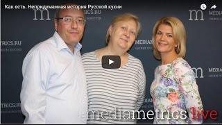Загадочная русская кухня - посикунчики, шурубарки и верещака. - Интервью Радио Медиаметрикс