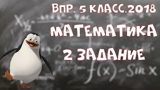 Математика. ВПР 2018.ДЕМО. 5 класс. Задание 2.
