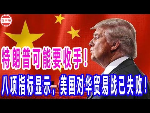 特朗普可能要收手!八项指标显示,美国对华贸易战已失败!