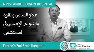 علاج المدمن بالقوة والتنويم الإجباري في المستشفى