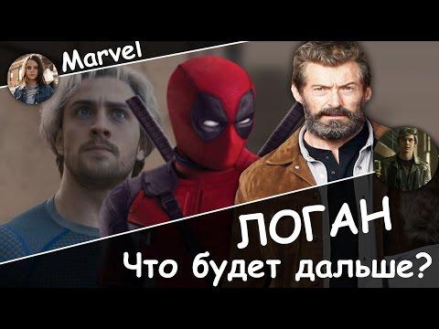Что будет дальше? (ЛОГАН) Marvel comics