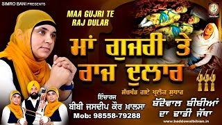 Repeat youtube video MAA GUJRI TE RAJ DULAR-BADDOWAL BIBIAN DHADI 98558 79288