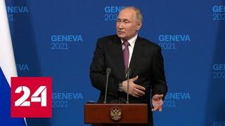 Путин о непредсказуемости: Россия ведет себя адекватно возникающим угрозам - Россия 24 