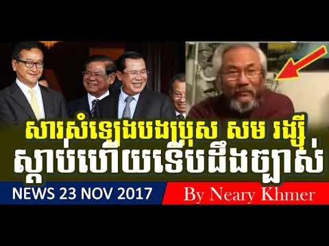 សារសំលេងបងប្រុសលោកសមរង្ស៊ីស្តាប់ហើយទើបដឹងច្បាស់,Cambodia News,By Neary khmer