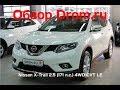 Nissan X-Trail 2.5 (171 л.с.) 4WD CVT LE - видеообзор