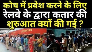 why introduced queue of passenger to enter in passenger coach by indian railways