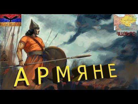 Армяне - Հայերը. История армянского народа. Урарту, Тигран Великий.