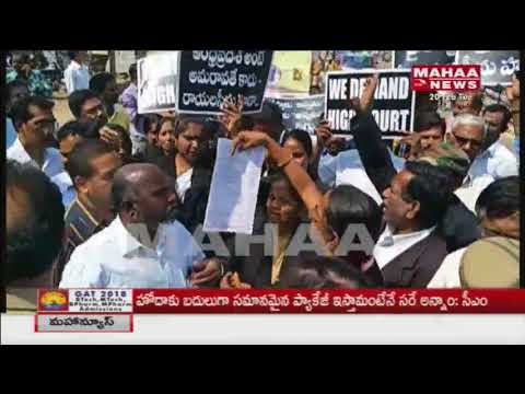 High Alert at Kurnool Collectorate Lawyers Protest for High Court   Mahaa News