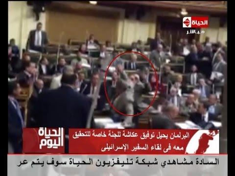 """الحياة اليوم - اول فيديو لــ لحظة ضرب كمال احمد لــ توفيق عكاشة بالــ """" جزمة """" داخل البرلمان"""