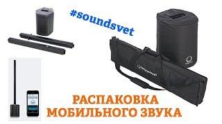 Turbosound inspire Ip500 | Распаковка | Мобильный звук