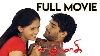 Yathumaagi Tamil Full Movie | Sunaina | Sachin | Riaz Khan