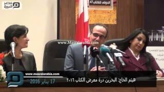 مصر العربية | هيثم الحاج: البحرين درة معرض الكتاب 2016