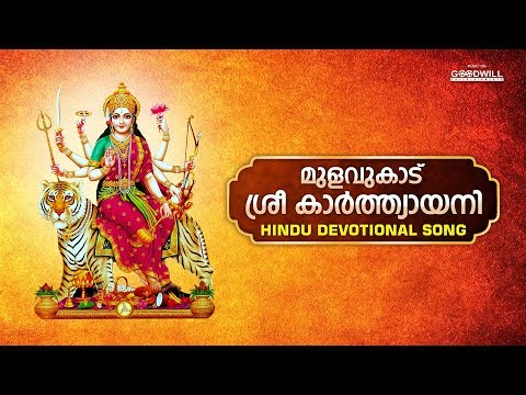 mulavukad sree karthyayani hindu devotional songs audio jukebox