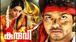 Kuruvi - Malayalam Full Movie | Action Malayalam Full Movie | Vijay | Trisha