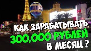 Готовая схема как заработать 300 тысяч рублей в месяц. Как заработать на подписках и партнерах.