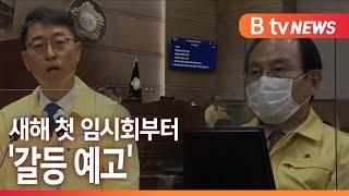 [B tv 중부뉴스]천안시-시의회 새해에도 '삐…