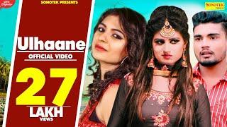 Ulhaane Anu Kadyan Ak Jati Free MP3 Song Download 320 Kbps