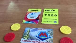 карты и жетоны Алматинского метрополитена  от СП и ИП интересное рядом и доступно Всем !