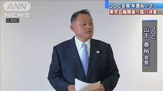 五輪開催「ゆるぎない決意」JOC山下会長が年頭挨拶(2021年1月5日) - YouTube
