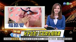 福原愛兒子出生! 江宏傑全程陪產 | 華視新聞 20190408