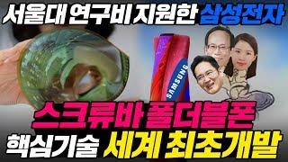 서울대 연구비 지원한 삼성전자 스크류바 폴더블폰 핵심기술 세계 최초 개발