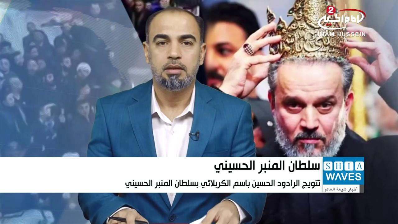 تتويج الرادود الحسيني باسم الكربلائي بسلطان المنبر الحسيني Youtube
