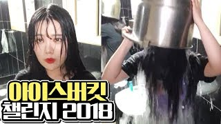 아이스버킷챌린지 2018 (Ice Bucket Challenge) [띠미]