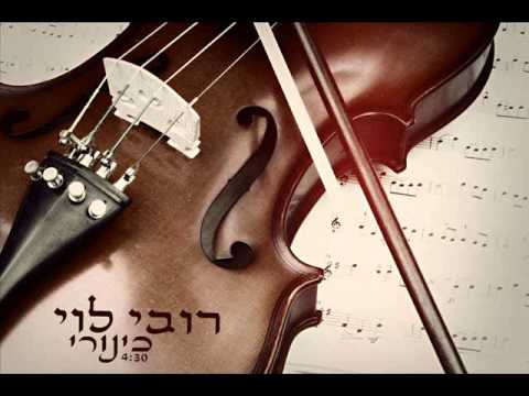 רובי לוי - כינורי