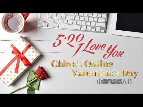 5·20: China's online Valentine's Day