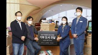 렉서스, 도서기부 캠페인으로 모은 책 1500권 기증