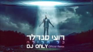 רועי סנדלר - כל הלילה | DJ ONLY Official Remix