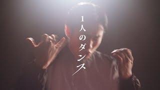 OOPARTZ - 1人のダンス