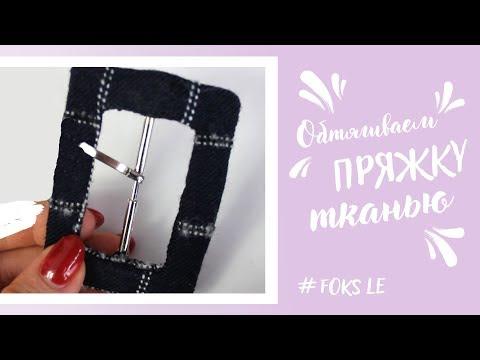 Как обтянуть пряжку тканью мастер класс видео