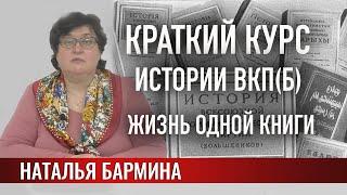 Краткий курс истории ВКП(б): жизнь одной книги