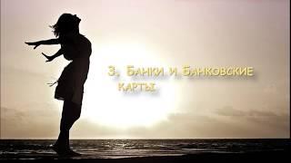 Вопросы про банки и банковские карты в Крыму - Сами в Крым и Рим