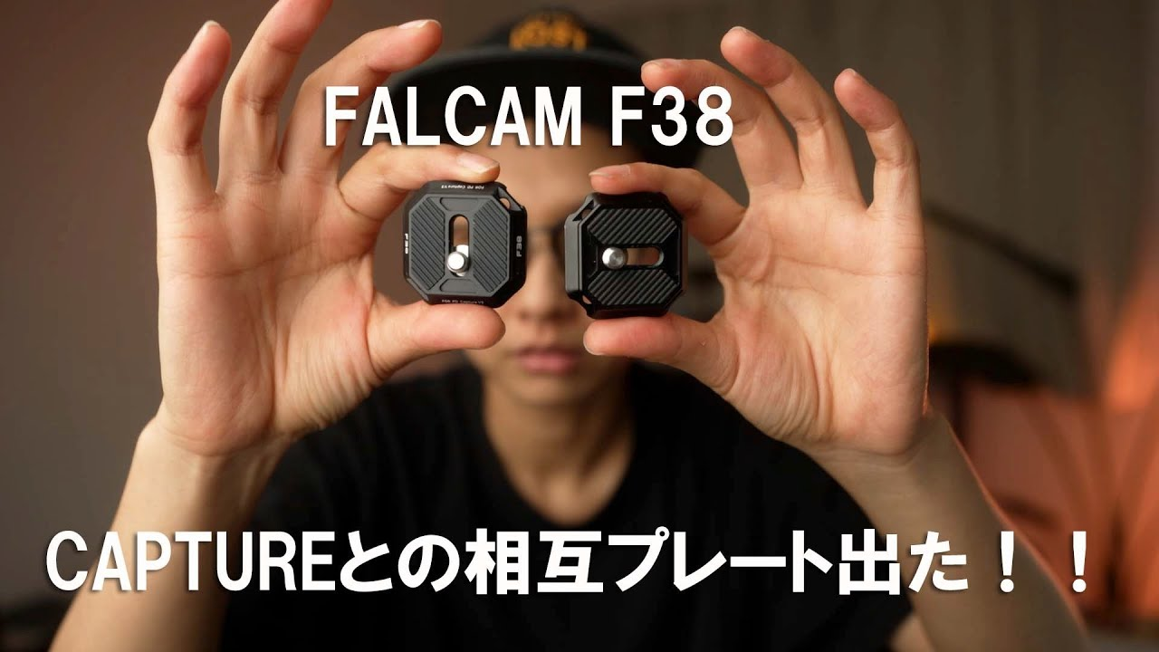 Peak design captureとFALCAMのクイックリリースシステムの相互プレートがついに来た!! / 沖縄 a7siii VLOG #280
