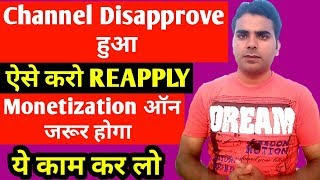 Monetization Disapprove हो गया After 1 Month  इस तरह करो Reapply Monetization Enable ज़रूर होगा