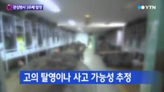 '가족 면회' 외박 나간 관심병사 3주째 탈영 / YTN