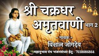 Shree Chakradhar Amritvani | Singer- Vishal Jogdeo | श्री चक्रधर अमृतवाणी | lyrics- Kumar Chiranjiv