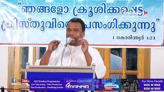 Pr Anish Kavalam | Pr Anish Kavalam Convention message | Manna Television