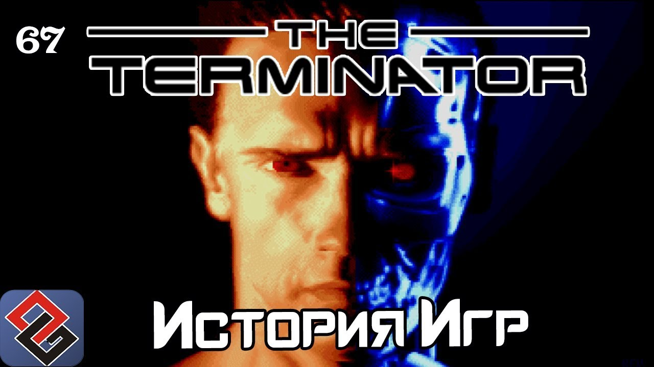 The Terminator - Эволюция Игр - Old-Games.RU Podcast №67 ...