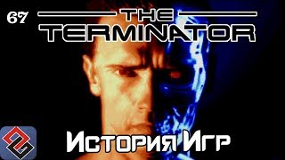 The Terminator - Эволюция Игр - Old-Games.RU Podcast №67