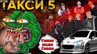 """WEBM SHOW : 15 Все Киногрехи и Киноляпы """" ТАКСИ 5 """""""