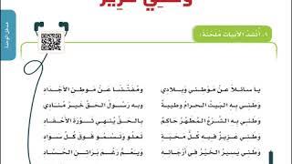 نشيد وطني عزيز الصف الخامس الفصل الدراسي الثاني 1441 Youtube
