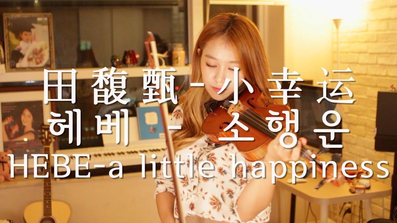 田馥甄_小幸运(我的小女时代OST) Hebe-a little happainess(Our times OST)