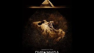 Пирамида / 2014 - трейлер