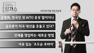 [이철희의 정치쇼] 10월 29일(목) 유명희, 한국인…