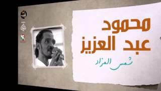 محمود عبد العزيز_   شمس المزاد /mahmoud abdel aziz
