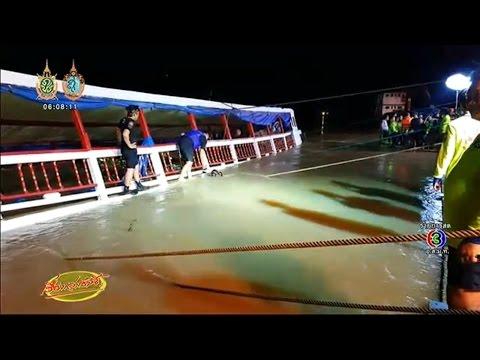 เรื่องเล่าเช้านี้ เรือล่มกลางแม่น้ำเจ้าพระยา หน้าวัดสนามไชย เสียชีวิตแล้ว 14 สูญหายอีกนับ 10